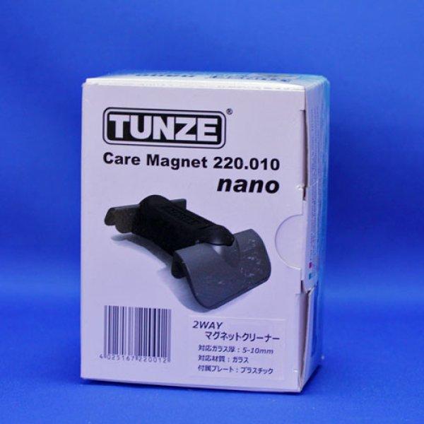 画像1: TUNZE Care Manet Nano ケアマグネット・ナノ (1)