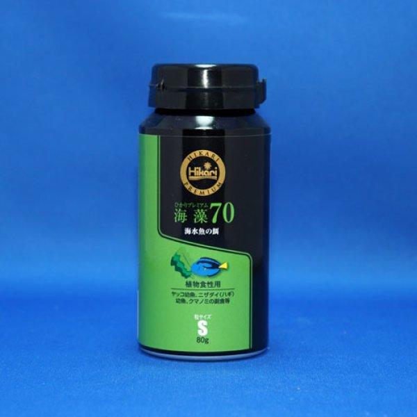 画像1: Hikari 海藻70 S粒 80g (1)