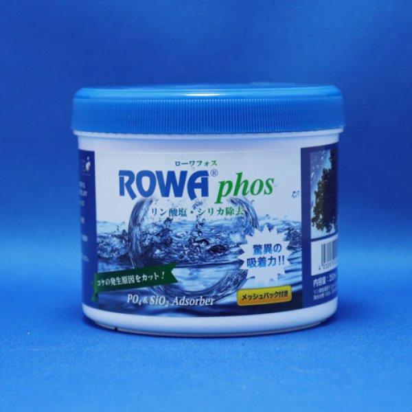画像1: Rowa Phos ローワフォス 250ml (1)