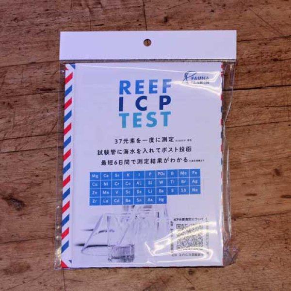 画像1: FaunaMarine REEF ICP TEST ファウナマリンICPテスト (1)